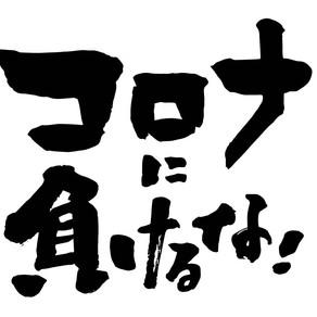 軽貨物業界の今(withコロナ戦略、afterコロナ戦略)