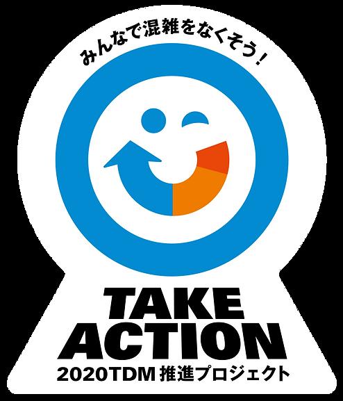 みんなで混雑をなくそう!TAKE ACTION 2020TDM推進プロジェクト