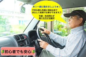個人事業主として開業したいドライバーを大募集!!