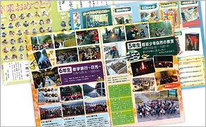 学校広報誌・PTA会報誌