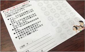スタンプカード・ポイントカード