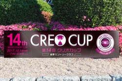 クリオカップ横断幕