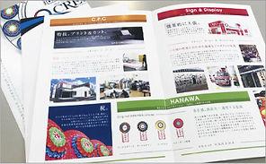 カタログ・パンフレット・小冊子