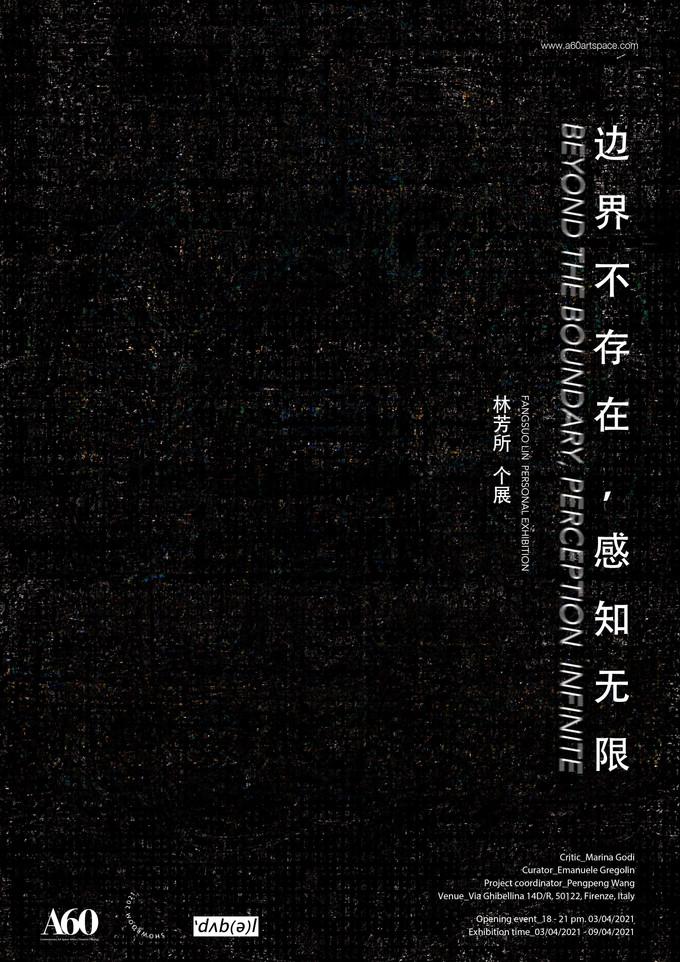 Lin Fangsuo Personal Exhibition