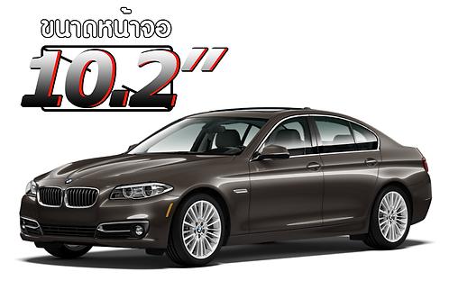 BMW 5 Series F10 (2014-2016)