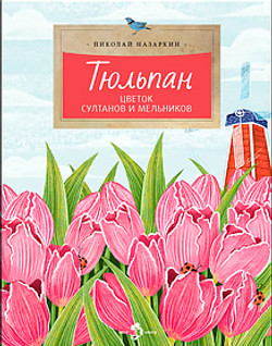Tulips. Flowers of sultans.
