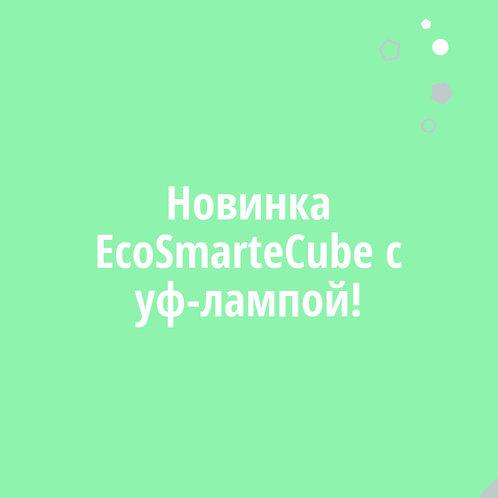 EcoSmartCube Pro + УФ лампа