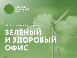 Акция «Зеленый и здоровый офис 2021»