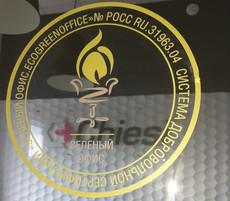 Офис «Кьези Фармасьютикалс» получил сертификат ECOGREENOFFICE