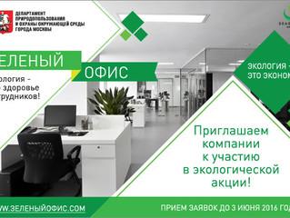 Департамент природопользования и охраны окружающей среды Москвы проводит очередную эколого-просветит