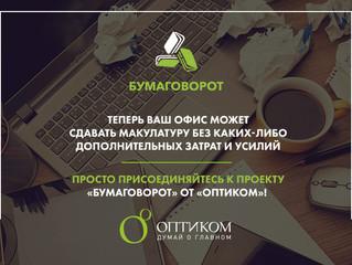 Начните прямо сейчас! Сбор макулатуры без затрат и усилий в вашем офисе.