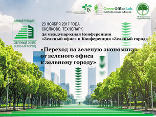От зеленого офиса к зеленому городу?