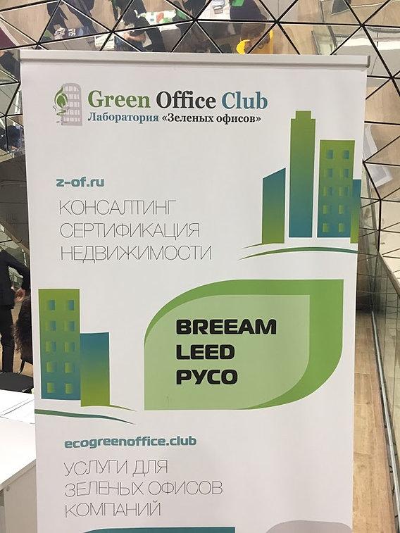 Зелёный офис сертификация сертификация-характеристика, по предмете метрология