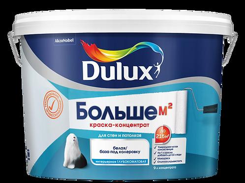 Краска-концентрат Dulux Больше м2