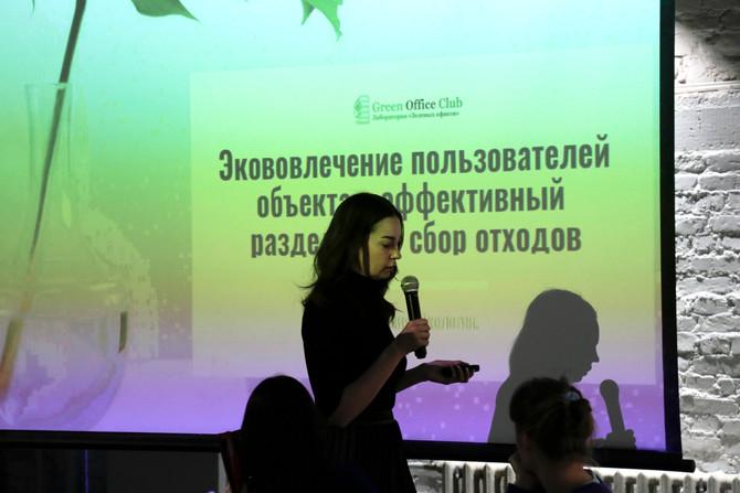 12 февраля состоялась конференция «Иерархия по обращению с отходами как один из инструментов построе