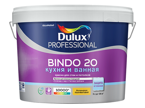 Краска Dulux Professional Bindo 20 (базы BW, BC)