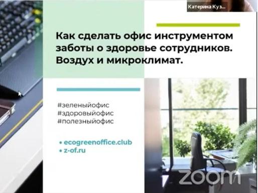 """Видео экобизнес-завтрака """"Воздух и микроклимат в офисных помещениях"""""""