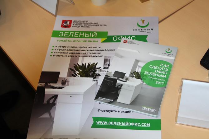 4 апреля 2017 года состоялась образовательная встреча  для участников ежегодной акции «Зеленый офис-