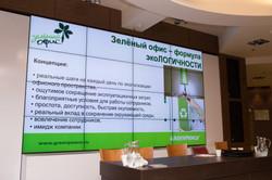 Зеленый офис, Гринпис