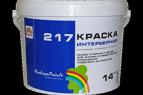 «Радуга» Краска ВД-АК 217 (базы А, С)