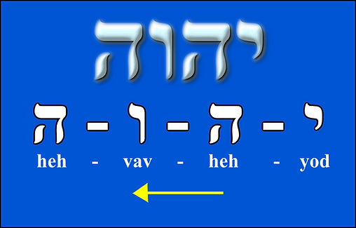 yod heh vav heh - YAHUAH, the four-letter name (tetragrammaton) of the Almighty