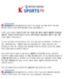 대한생활체육TV2001.png