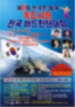 제8회 독도사랑 배드민턴대회 포스터 최종판.JPG