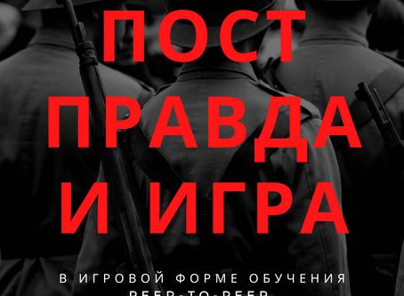 Опубликован предварительный сюжет летней игры «Жизнь в эпоху постправды»