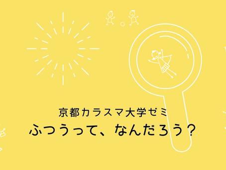京都カラスマ大学 新学期ゼミ「ふつうって、なんだろう?」がはじまります!