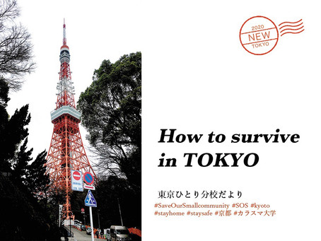 How to survive in TOKYO | 東京ひとり分校便り(1/15)