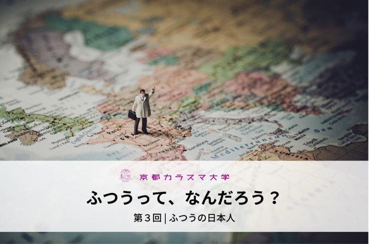 【レポートアップ】ふつうの日本人|「ふつうって、なんだろう?」ゼミ
