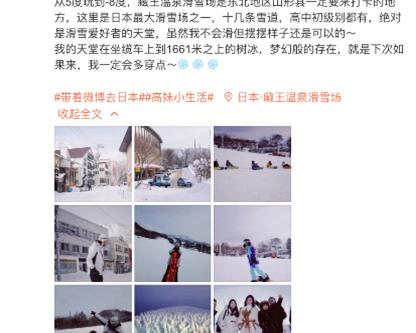 [事例紹介]東北観光推進機構様プロモーション - 高妹GaoMer(中国) × Lily Maymac(豪) -