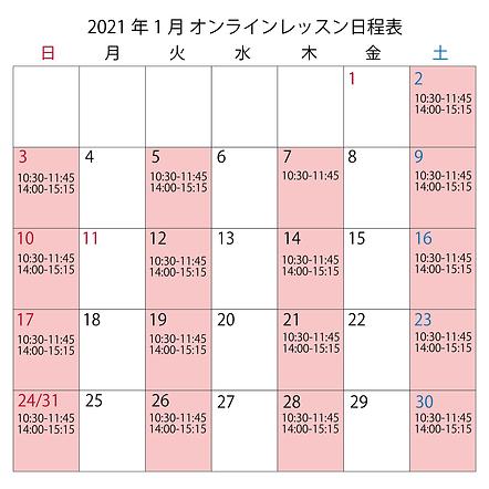 最新版)1月レッスン日程表.png