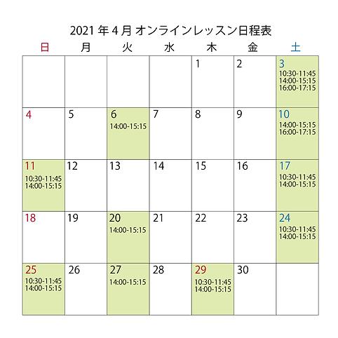 (3~5月)2021年オンラインレッスン日程表-03.png