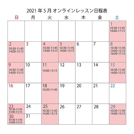 (3~5月)2021年オンラインレッスン日程表-04.png