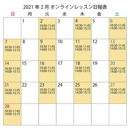 最新版)2月レッスン日程表.png