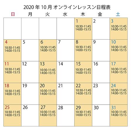 10月レッスン日程表.png