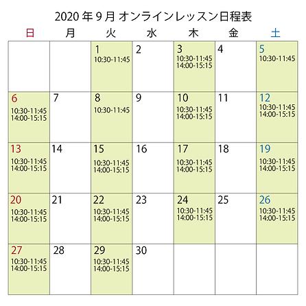 9月レッスン日程表-.png