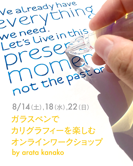 【確定】(青)ガラスペンWS-01.png