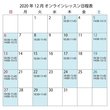 最新版)12月レッスン日程表.png