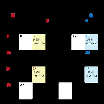 ガラスペングループレッスン日程表-01.png