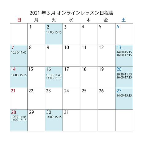 (3~5月)2021年オンラインレッスン日程表-02.png