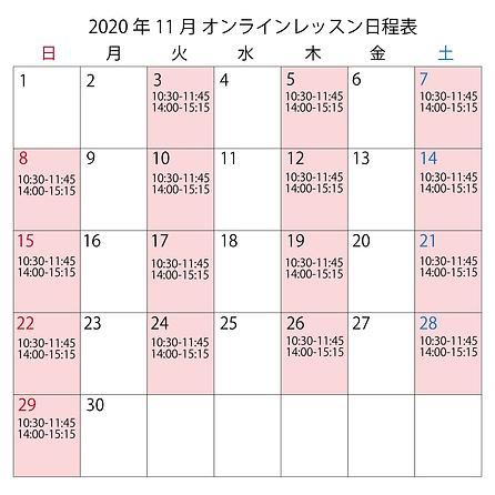 11月レッスン日程表.png