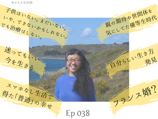 038_対談_オードラン萌さんのストーリー