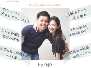 040_対談_てんさち夫婦のストーリー