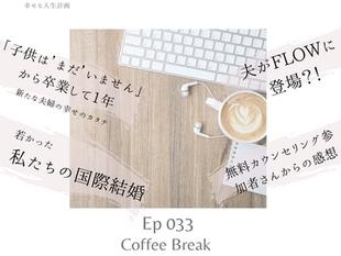 033_Coffee Break_FLOW1周年と国際結婚16周年!