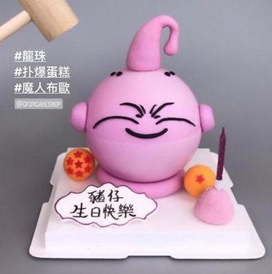 龍珠 魔人布歐 扑爆蛋糕
