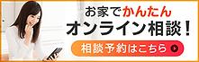 online_councering_banar_mobile[1].png