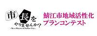 鯖江市地域活性化プランコンテスト.jpg