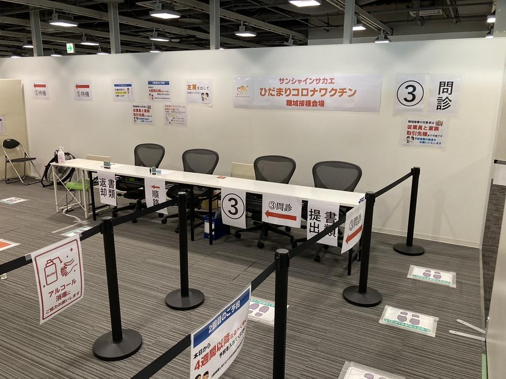 名古屋市でワクチン接種を予約受付中です